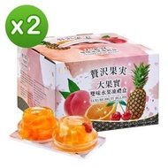 【盛香珍】大果實雙味水果凍禮盒1920gX2盒(綜合口味+蜜柑口味)