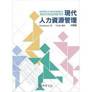 現代人力資源管理 第十四版 Dessler 14/E 方世榮 華泰 9789869290340