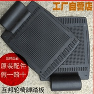 Mutual wheelchair accessories wheelchair pedals wheelchair thickened plastic footrests