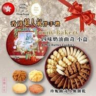 香港【小熊餅乾】4mix 四味奶油曲奇餅