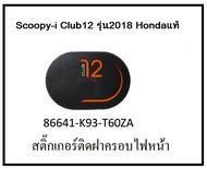 สติ๊กเกอร์ติดฝาครอบไฟหน้า รถมอเตอร์ไซค์ Scoopy-i Club12 รุ่น2018 อะไหล่แท้Honda (สามารถกดสั่งซื้อได้เลยค่ะ)