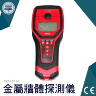 牆壁探測器 金屬探測儀 可測PVC水管 測PVC水管 利器五金