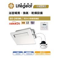 樂奇 浴室暖風機 BD-265ML-N