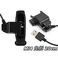 小米手環充電線 四代 USB充電線 免拆 充電器 小米 手環 小米手環 4 4代 專用 USB充電 免拆機充電器