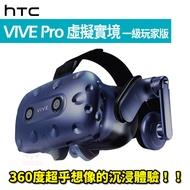 【天天領券折$250】HTC VIVE PRO 一級玩家版 虛擬實境裝置 VR 免運費