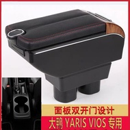 適用於豐田 Toyota 大鴨 YARIS VIOS 2018-2020 專用 中央扶手 扶手箱 儲物箱 免打孔扶手盒