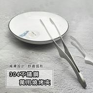 【露營趣】新店桃園 DS-317 304不鏽鋼萬用燒烤夾 燒肉夾 碳烤夾 夾子 烤肉夾 野炊 露營 野營