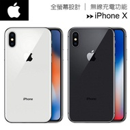 Apple iPhone X 256G 5.8吋智慧旗艦手機