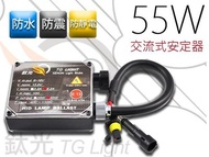 TG-鈦光 高品質55W安定器 正規HID交流式安定器 ELANTRA.IX35.E90.E91 .E36.E46