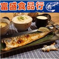 真空 挪威鯖魚 鯖魚片 薄鹽鯖魚 200g