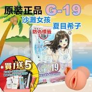買一送五 日本對子哈特 TH G19 秘密子宮 仿子宮頸超真實體驗 自慰器 17歲系列 第六代 天下一穴 R20 筆鮑 原廠正品 送潤滑液 情趣用品 動漫