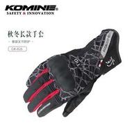 【新品上市】日本KOMINE秋冬保暖防護騎行觸屏手套長款防摔夾棉軟防護GK-826