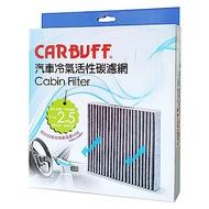 CARBUFF 汽車冷氣活性碳濾網 LexusGS系列(12/3~),IS系列3代(13/6~),HondaCivic(96~00),City(96~02),CRV(97~02) 適用