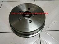 豐田 COROLLA 1.6/1.8 ALTIS 01-07 後鼓 後煞車鼓 煞車盤 碟盤 高材質外銷件
