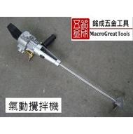 氣動攪拌機 氣動掌上型攪拌機 油漆攪拌器 氣動馬達(5加侖)防爆BM-Q5