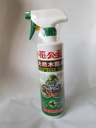 【瘋狂園藝賣場】花公主天然木醋液 500ml