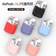 【現貨高雄】airpods 矽膠保護套 蘋果 耳機 保護套