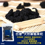 台灣 天然桑椹果乾200g/包