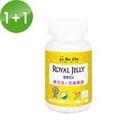【BeeZin康萃】瑞莎代言日本高活性蜂王乳+芝麻素錠1+1組(30錠/瓶共60錠)