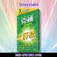 【伊】可刷卡🚗免運 Stresstabs 克補+肝精 膠囊 150粒  COSTCO代購