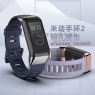 AMAZFIT華米手環COR2腕帶米動2代智能運動手環TPU錶帶 A1712配件