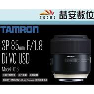 《喆安數位》騰龍 TAMRON SP 85MM F1.8 VC USD 大光圈定焦鏡 F016 公司貨 三年保