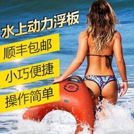 @曦曦小店智能救生圈水上滑板助力器動力浮板抖音同款游泳浮板電動沖浪板
