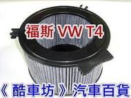 《酷車坊》原廠正廠型 活性碳冷氣濾網【福斯 VW T4 2.0 2.5 汽油款 柴油款】另機油芯 空氣濾芯 柴油芯