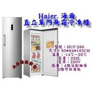 海爾直立單門無霜冷凍櫃/直立式冷凍櫃/自動除霜冰箱/226L立式冷凍/Haier無霜冷凍櫃/風冷無霜/大金