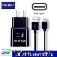 ชุดสายชาร์จ SAMSUNG Fast charging S8 S8+S9 S9+ S10 S10+ Note8 Note9 Note10 รุ่น Type C ของแท้ 100% หัวชาร์จซัมซุง พร้อมสายชาร์จ type-c