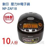 【鼠年大特賣】象印 NP-ZAF18(10人份)NP-ZAF10 (6人份) 壓力IH電子鍋