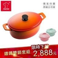 【買鍋送鍋 母親節限定】Multee摩堤 28cm橢圓鑄鐵鍋(贈迷你陶瓷鍋2入)