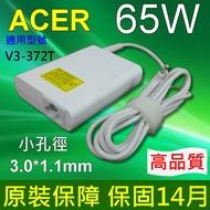 ACER 白 高品質 65W 變壓器 3.0*1.1 W700 V3-331 V3-371g V3-372