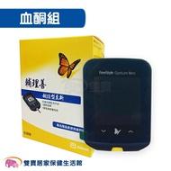 【來電有優惠】亞培輔理善越佳型 Neo至新血糖血酮機 血酮試紙組合 Optium 血酮監測系統