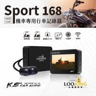 破盤王/岡山【錄得清 LOOKING】Sport168機車行車記錄器 GOGORO可裝 135度【送16G】