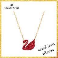 [พร้อมส่ง] สร้อยคอ Swarovski Iconic Swan Pendant (3สี) สวารอฟสกี้ ของแท้ 100% สร้อยคอจี้ หงส์ ของขวัญ