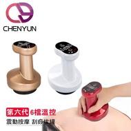 【CY 呈云】第六代 6段刮痧儀 按摩拔罐機(CY-06插電款)
