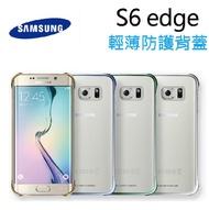 (刷卡最高享10%回饋)三星SAMSUNG Galaxy S6/S6edge 原廠輕薄防護背蓋 金/綠/銀/黑