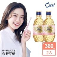 【Ora2】極緻香水漱口水360mlx2入(玫瑰果香)