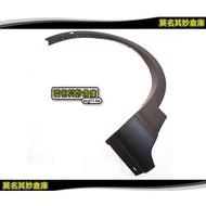 莫名其妙倉庫【KP059 前葉子板輪弧(高配)】 輪弧飾板片 2013 Ford KUGA