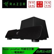 【GForce台灣經銷】Razer 雷蛇 Leviathan 利維坦巨獸 5.1電競喇叭
