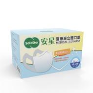安星 醫療級3D立體口罩(L)-軍綠(50入盒裝)