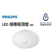 飛利浦 感應吸頂燈 Philips 恆鈴 LED 吸頂燈 16W 吸頂燈 照明設備 商空照明 燈飾 燈具