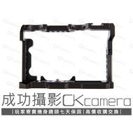 成功攝影 SmallRig 1881 相機提籠 for X-T2 中古二手 Fujifilm XT2專用 兔籠 保固七天