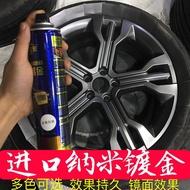 【ZQ PoPo】汽車輪轂自動噴漆納米鍍金改色電鍍修復改裝黑色手噴漆防銹不可撕