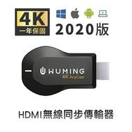 ※限時免運※ 一年保固! 台灣公司貨 4K AnyCast HDMI WIFI 無線同步 手機 傳輸器 電視棒 影音 蘋果 安卓 Chromecast 『無名』 Q02101