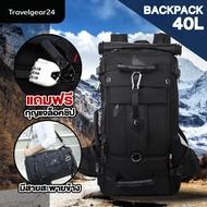 TravelGear24 กระเป๋าเป้ กระเป๋าสะพาย กระเป๋าเดินทางสะพาย Backpack Bag 40L (Black/สีดำ) - E0010