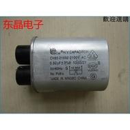 現貨可批發原裝 微波爐配件高壓電容 0.92UF 2100V 電容器 啟動電容