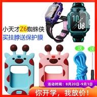 【現貨】小天才電話手錶蜘蛛俠Z6表套掛脖保護套矽膠可愛保護殼送保護膜