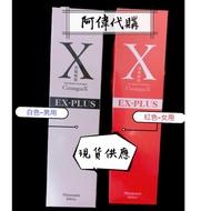日本黑髮極限EX-PLUS洗髮素